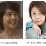 竹内結子さん20歳の時、太っていた?画像で比較
