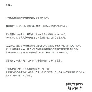 fukuyamamasaharu_houkoku