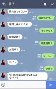 kitagawakeiko_line1