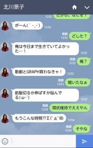 kitagawakeiko_line2