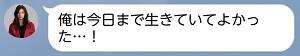 kitagawakeiko_line2a